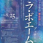 能代オペラ音楽祭 第8回公演 @ 能代市文化会館 大ホール