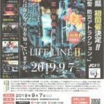 体感型 防災アトラクション LIFE LINE Ⅱ @ 能代市総合体育館 軽運動場