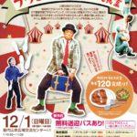 能代おやこ劇場花咲かせプロジェクト2019 @ 能代山本広域交流センター