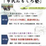 12月の例会「市民おもしろ塾」 @ 能代中央公民館2階第5研修室