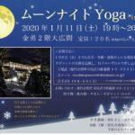 ムーンナイト Yoga in 金勇 @ 旧料亭 金勇 大広間