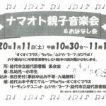 ナマオト親子音楽会&おはなし会 @ 能代市立図書館集会室