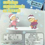 6の市で雪遊び! @ 能代北高跡地(南小のとなり)