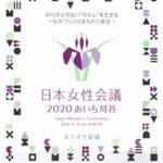 日本女性会議2020あいち刈谷 @ オンライン