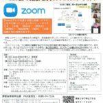 地域スモールビジネスセミナーⅡzoom講習会 @ zoom(WEB会議アプリ)