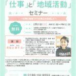 仕事と地域活動セミナーin大館 @ 秋田県北部男女共同参画センター