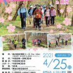 第17回 秋田白神ノルディックウォーキングin能代 @ 風の松原 特設コース(5㎞・10㎞)