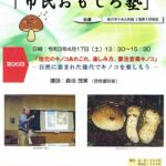 4月の例会「市民おもしろ塾」 @ 能代市中央公民館2階第5研修室